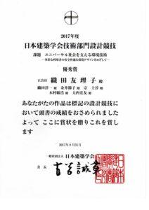 2017年度 日本建築学会 技術部門設計競技