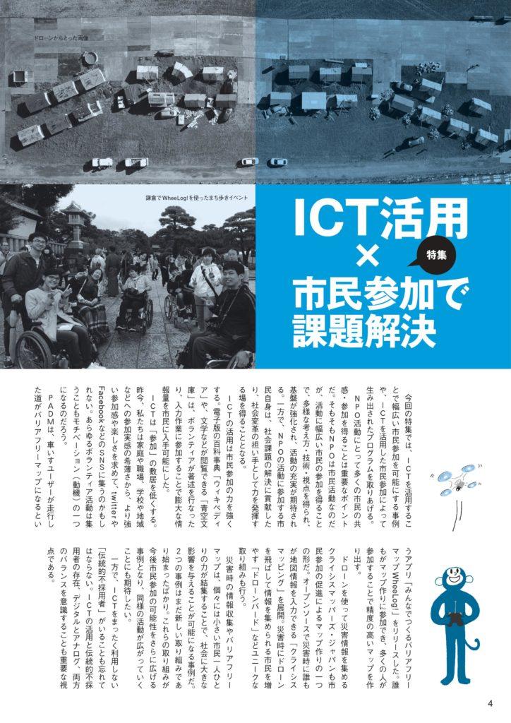 ICT活用