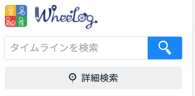 Webタイムライン検索画面