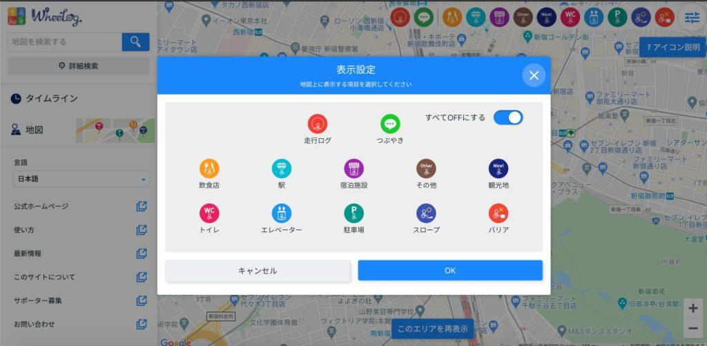 地図表示設定画面