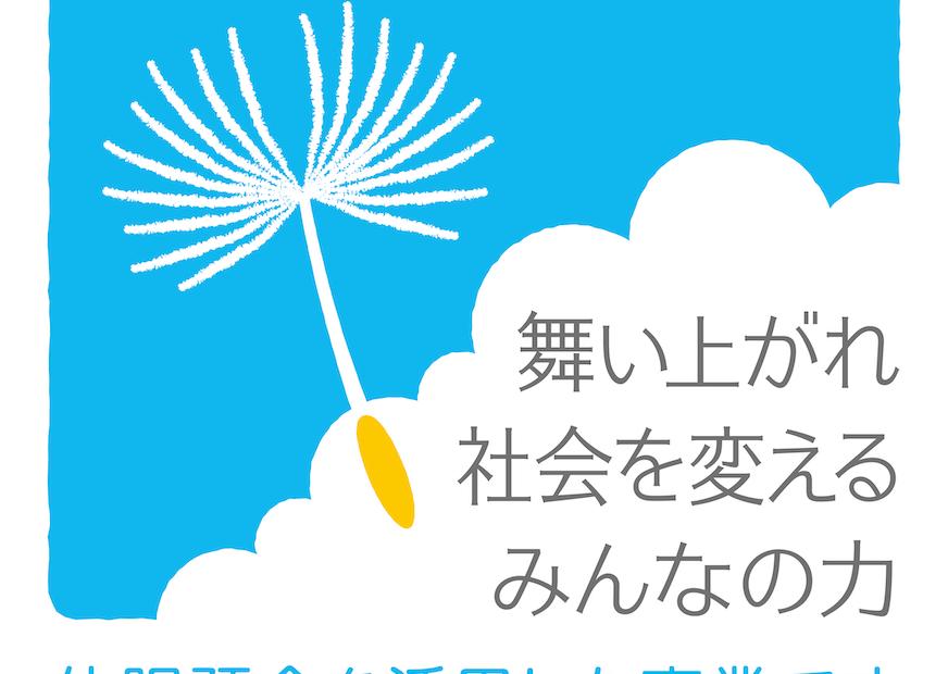 一般財団法人日本民間公益活動連携機構(JANPIA)