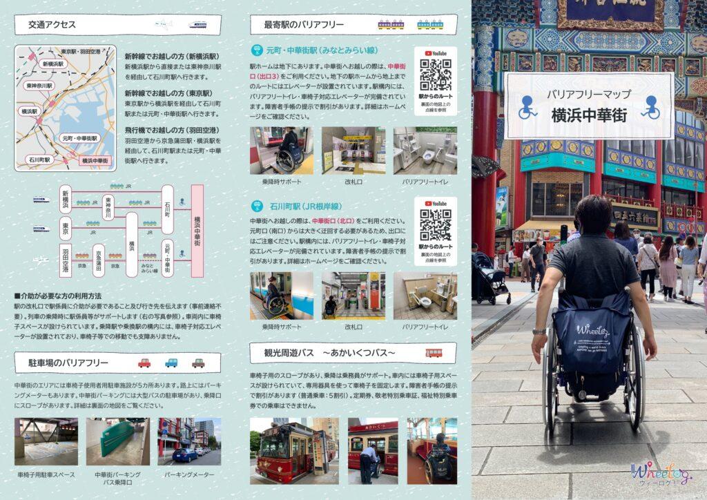 横浜中華街観光バリアフリーマップ2021表上
