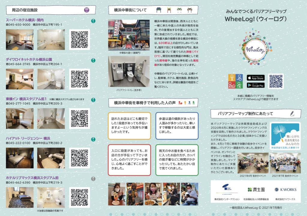 横浜中華街観光バリアフリーマップ2021表下