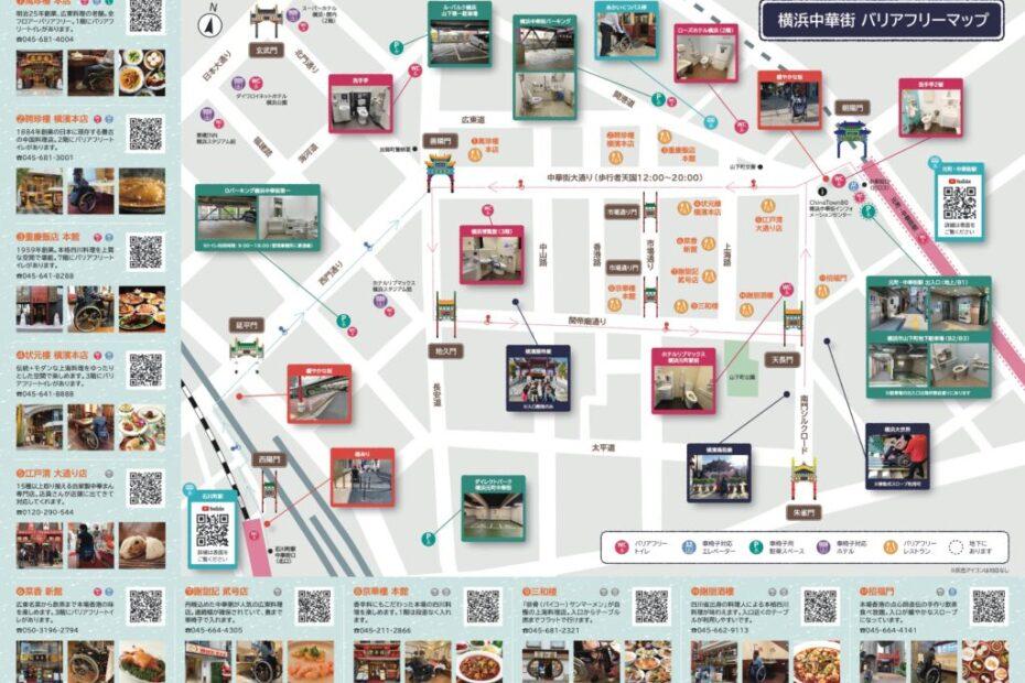 横浜中華街観光バリアフリーマップ2021裏